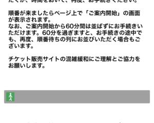 東京オリンピックチケットサイト