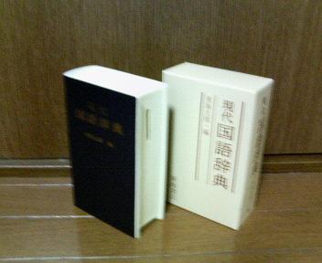 事典風貯金箱