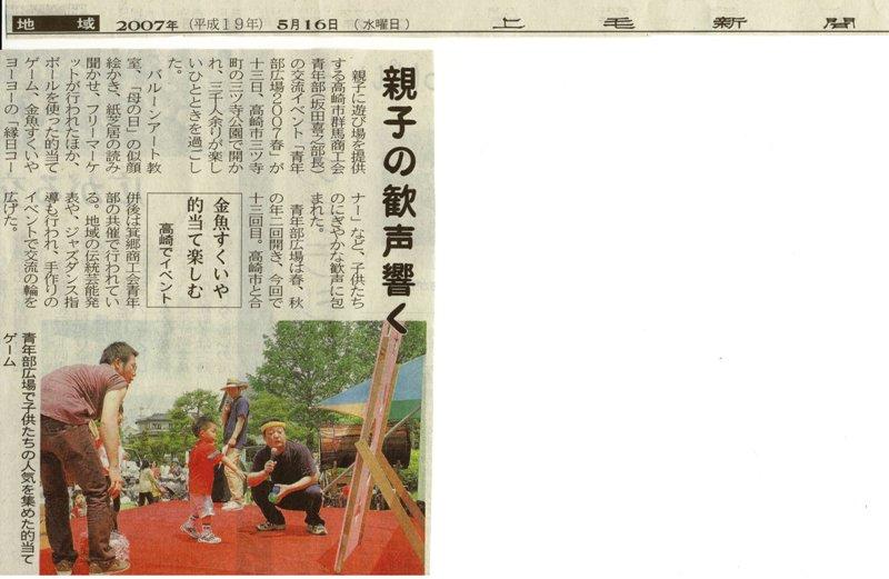 20070516上毛新聞