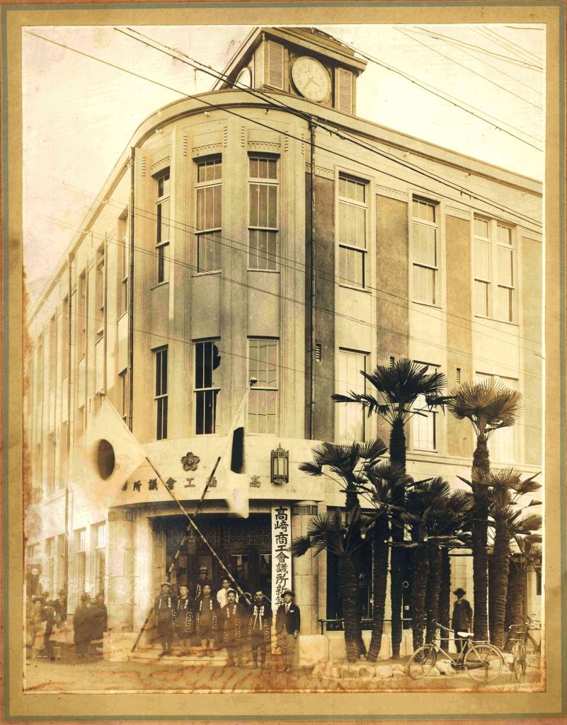 高崎商工会議所