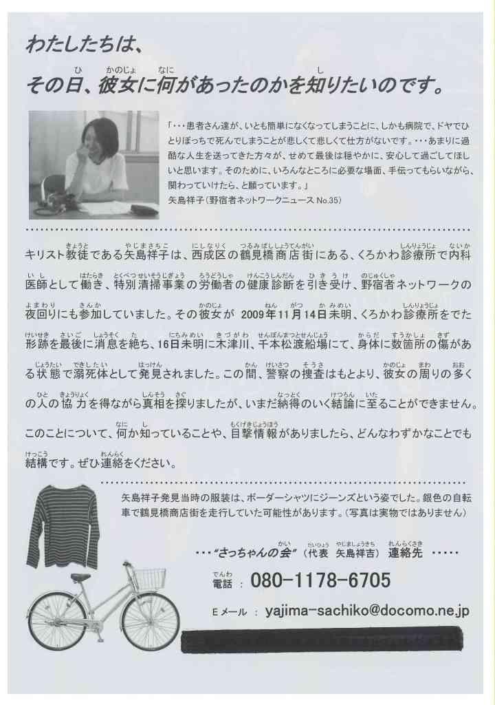 矢島祥子さん署名お願い2