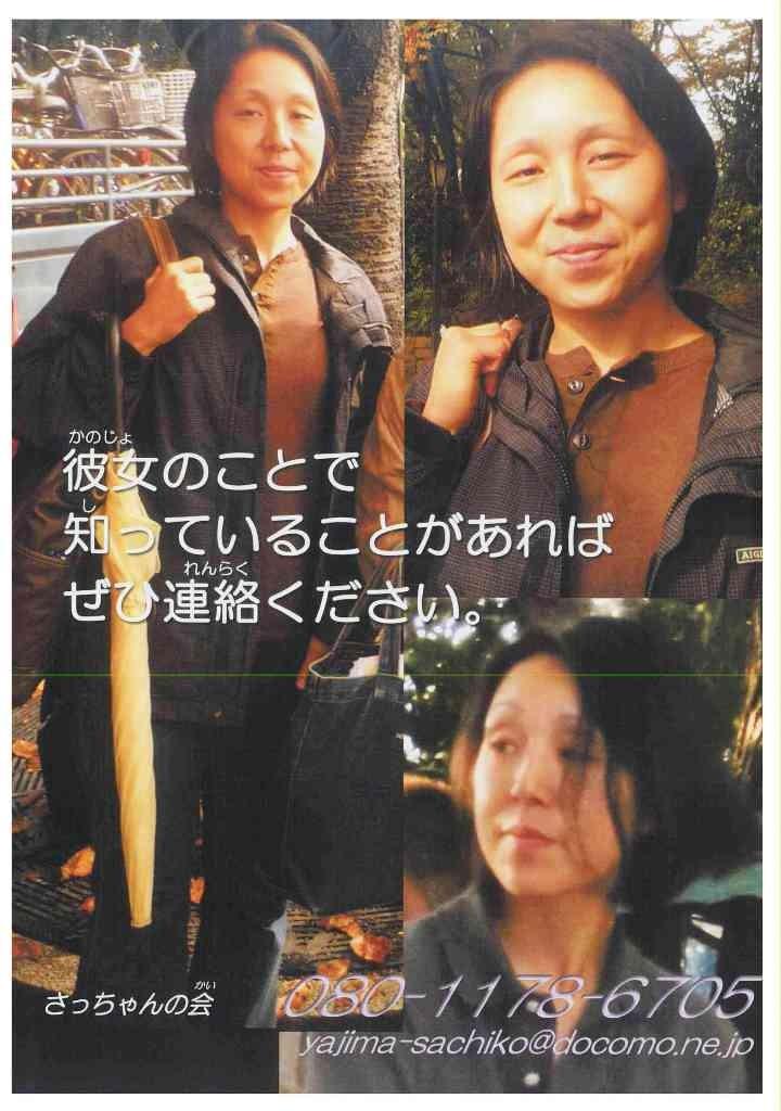 矢島祥子さん失踪ポスター