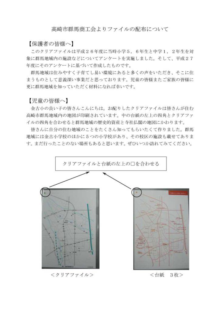クリアファイル案内文
