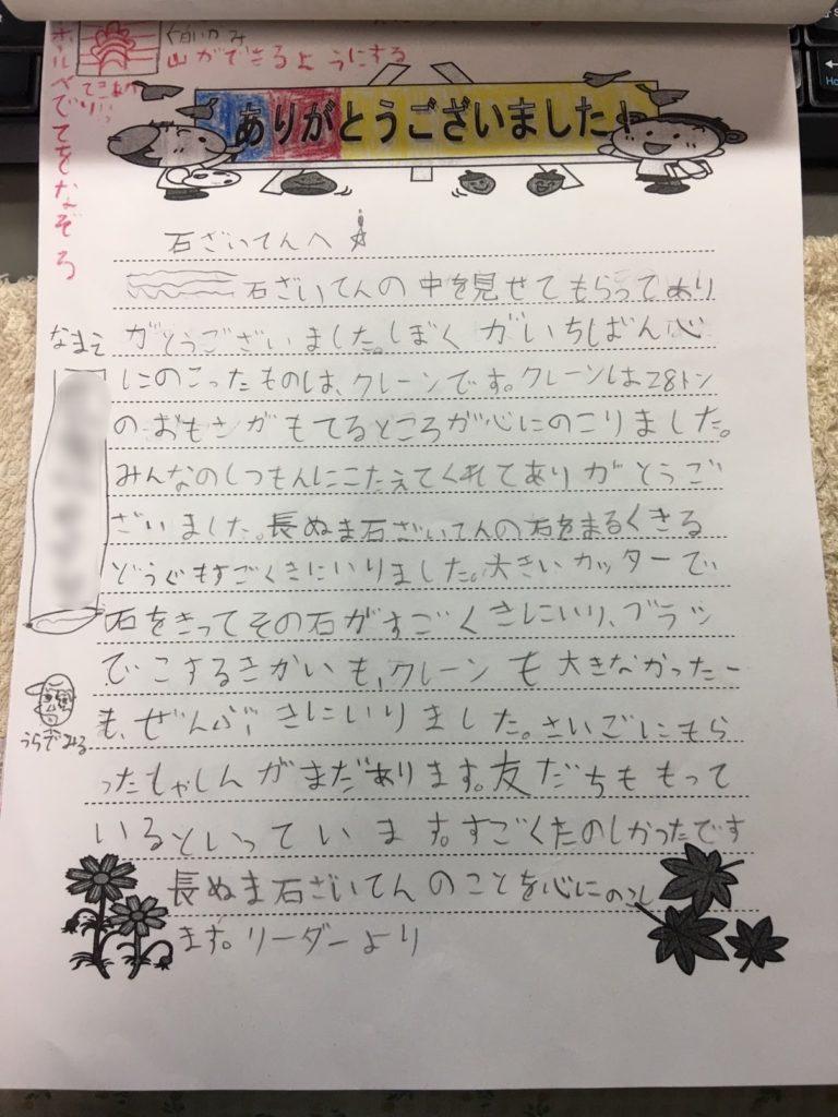 金古小学校町たんけん平成28年お礼文4