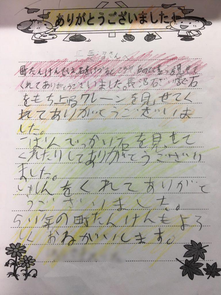 金古小学校町たんけん平成28年お礼文5