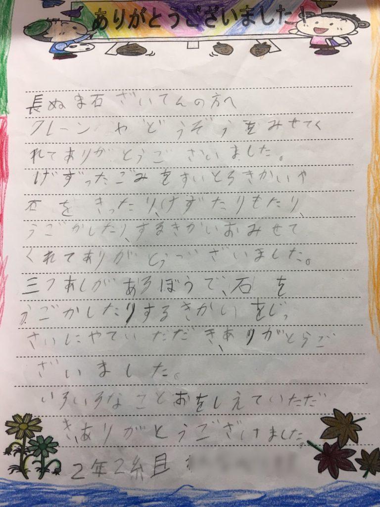 金古小学校町たんけん平成28年お礼文7