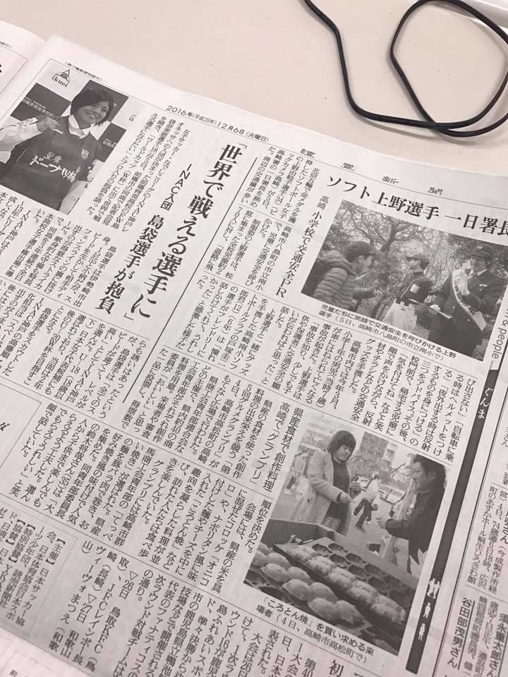 グルメグランプリ新聞記事(読売新聞)