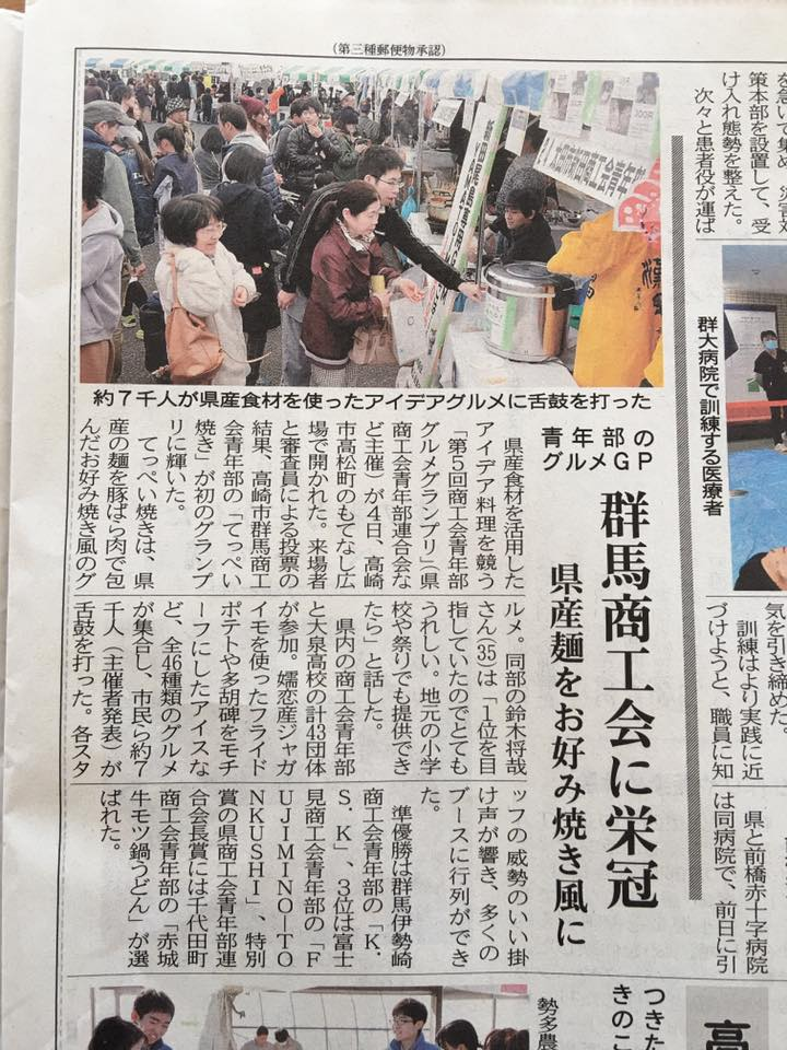 グルメグランプリ新聞記事(上毛新聞)